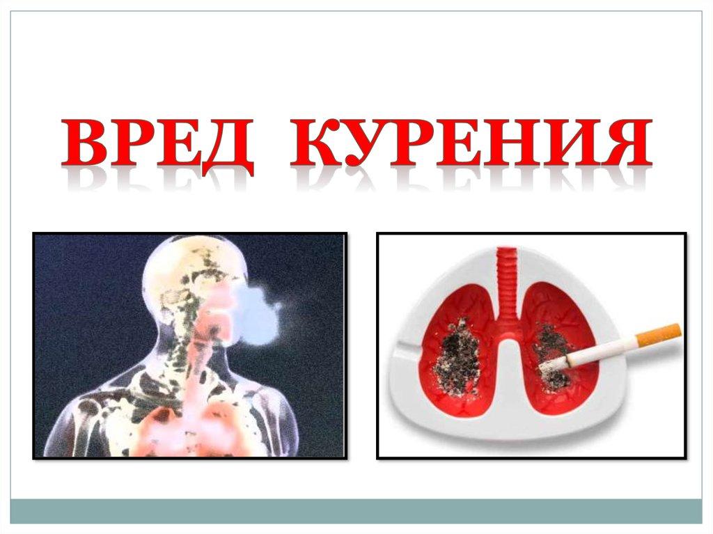 всегда интересные картинки о вреде курения одна идея